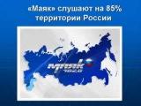 Валерий Панков Маяк YES