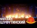 Михаил Шуфутинский - Соло (Love Story. Live)