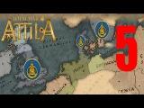 Да начнётся ад! Геты. Total War: Attila #5