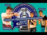 КВН НХЛ 2015. Первая 1/8. Визитка. Сборная современной молодежи (МГЛУ).