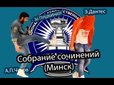 КВН НХЛ 2015. Первая 1/8. Визитка. Собрание сочинений (г.Минск)