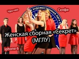 КВН НХЛ 2015. Первая 1/8. Визитка. Женская сборная Секрет (МГЛУ)