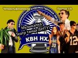 КВН НХЛ 2015. Первая 1/8. Музномер. Театр танца (БНТУ)
