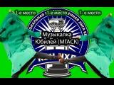 КВН НХЛ 2015. Первая 1/8. Музномер. Юбилей (МГАСК)