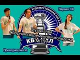 КВН НХЛ 2015. Первая 1/8. Музномер. Сборная современной молодежи (МГЛУ)