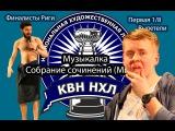 КВН НХЛ 2015. Первая 1/8. Музномер. Собрание сочинений (Минск)