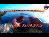 Рыбалка на ультралайт на реке 05.09.2015 FishinGaltsev