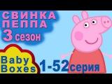 ✿ Свинка Пеппа сборник на русском все серии подряд 3 сезон 52 серии, без остановки, одним видео