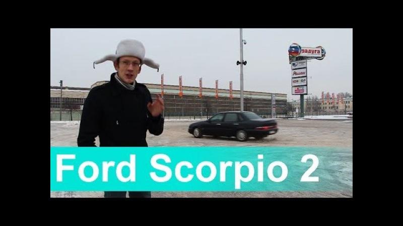 Ford Scorpio 2 (Форд Скорпио 2) 2.9L Cosworth