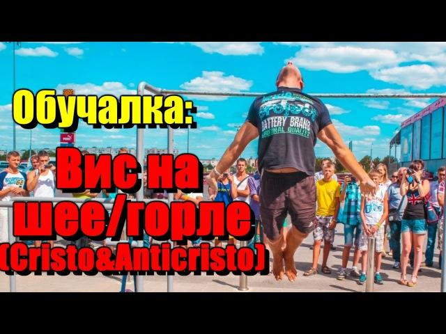 Обучалка: вис на шее и вис на горле (Cristo Anticristo) » Freewka.com - Смотреть онлайн в хорощем качестве