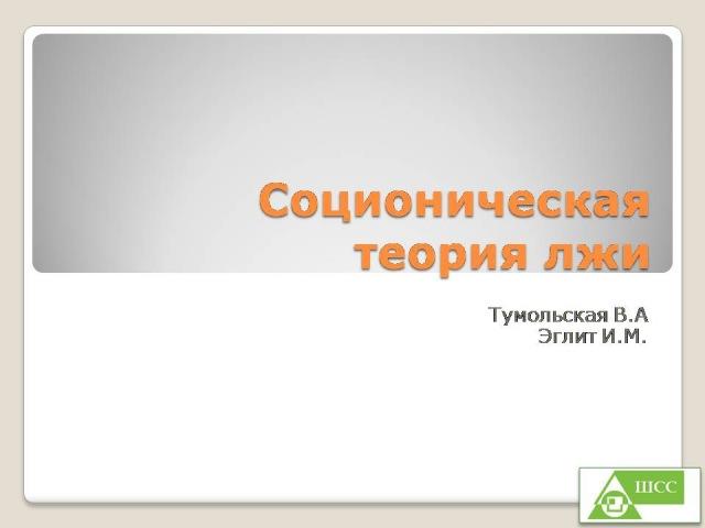 Тумольская В.А., Эглит И.М. Соционическая теория лжи.