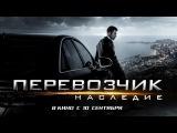 Перевозчик 4: Наследие - Официальный тизер-трейлер (HD)