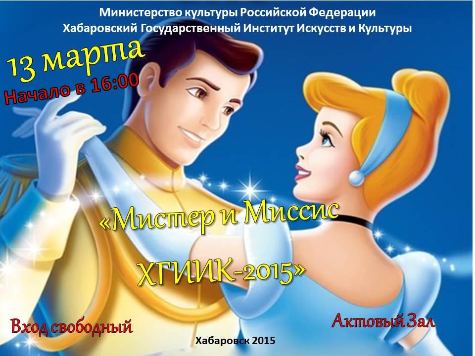 Афиша Хабаровск Мистер и Миссис ХГИИК-2015