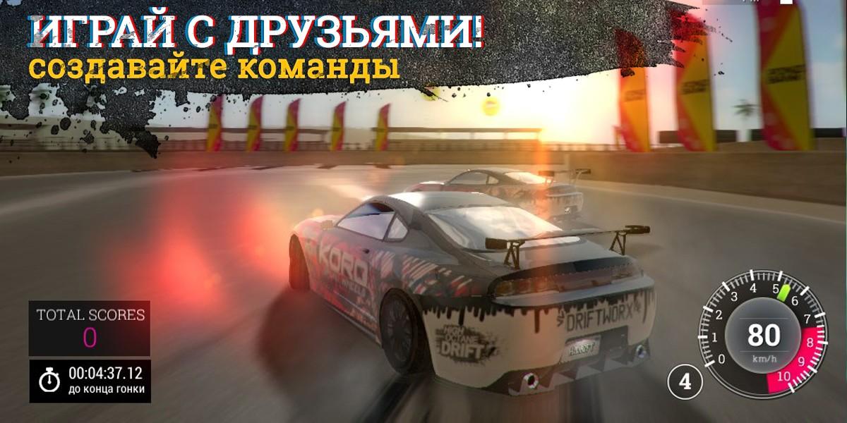 High Octane Drift Gonki Drift Vkontakte