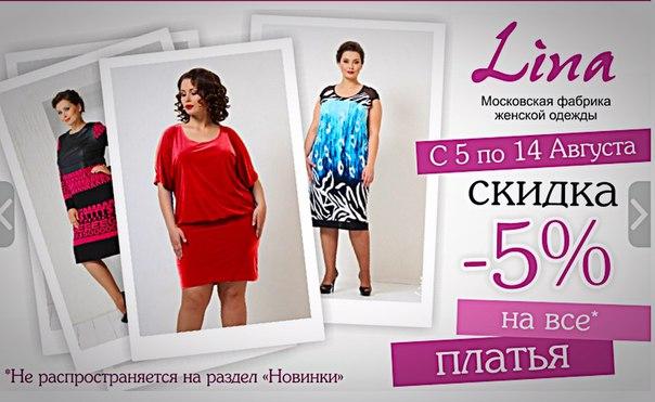 Московская Женская Одежда