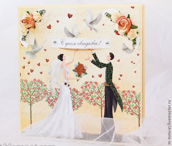 Легкие открытки на свадьбу 39
