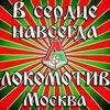 Локомотив Москва   Lokomotiv Moscow