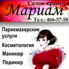 "Салон Красоты ""Мариам"""