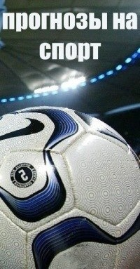 Прогноз погоды футбол в Нерехте,Абакане