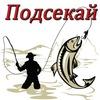 Подсекай [рыболовное сообщество]