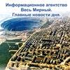 Мирный Якутия Онлайн| Первый Новостной Паблик