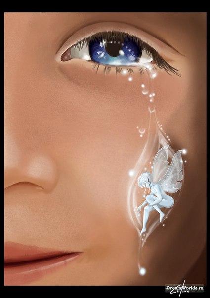 Картинки, открытки когда плачешь