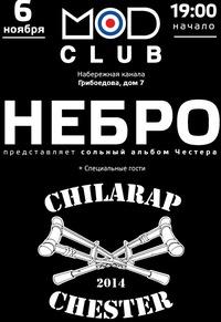 Честер Небро Презентация альбома CHILARAP-2014