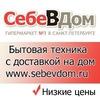 СебеВДом.Ру - Интернет-гипермаркет № 1 в СПб