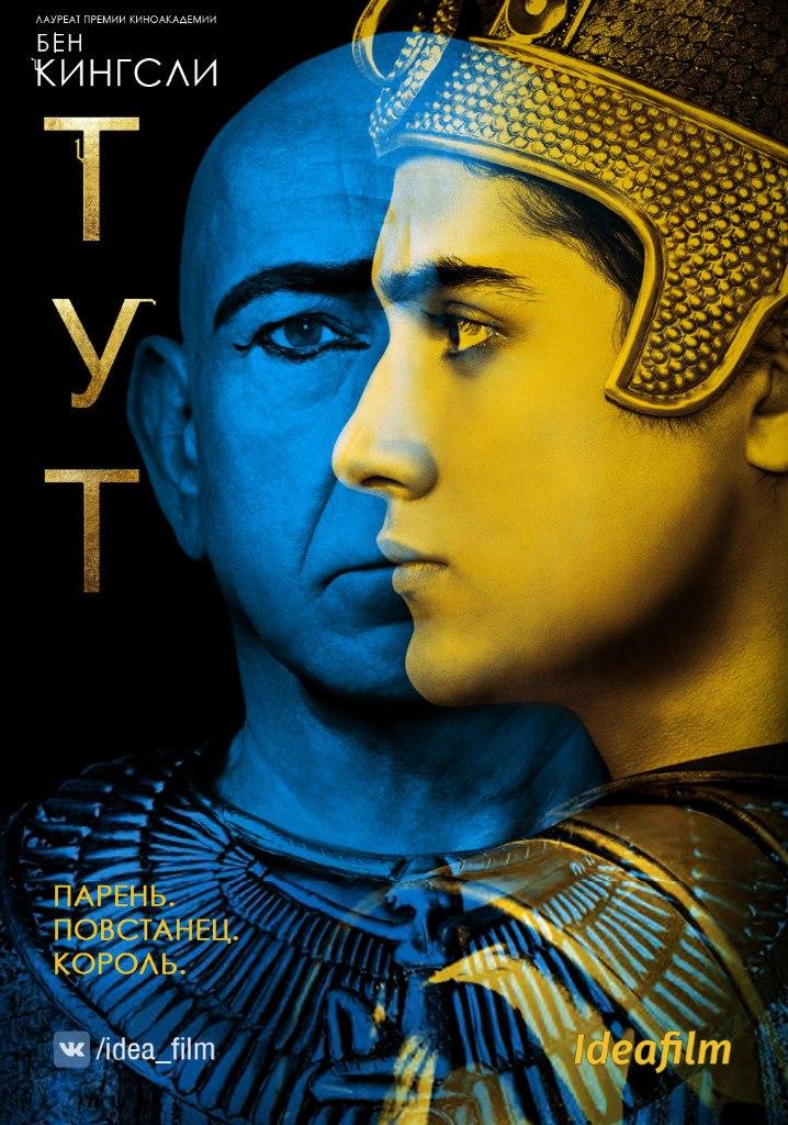 Тутанхамон 1 сезон 1-3 серия IdeaFilm | Tut