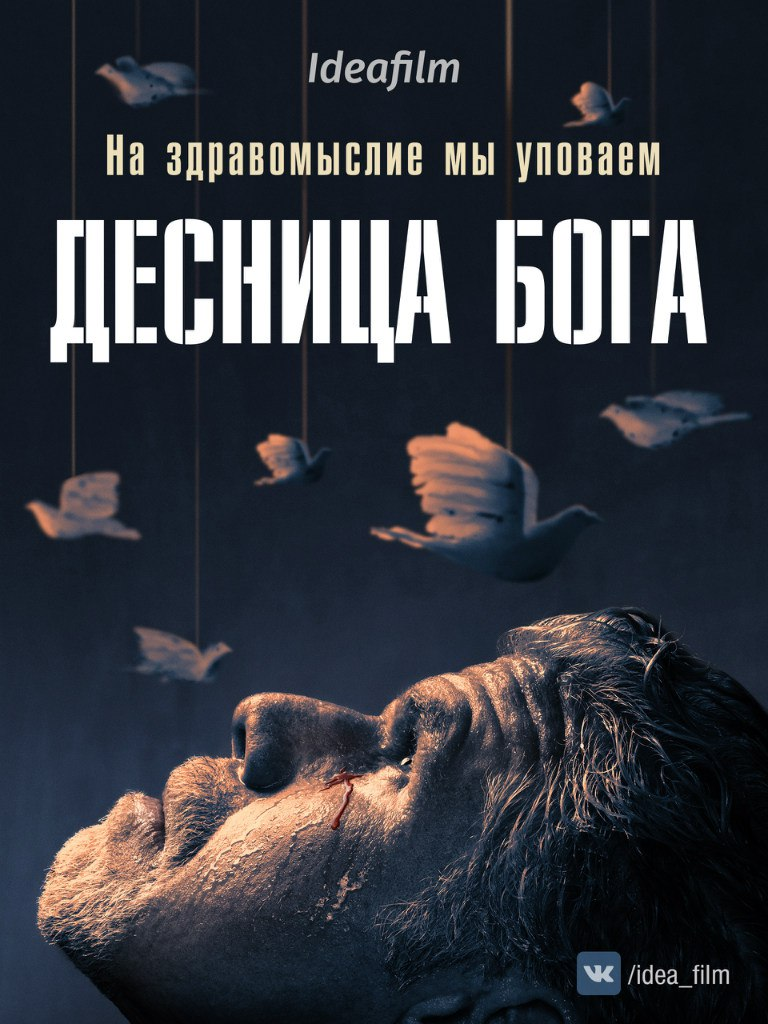 Десница Божья 1-2 сезон 1-10 серия IdeaFilm | Hand of God