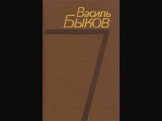 Василь Быков  - Фронтовая страница [  Повесть.  Валерий Стельмащук  ]