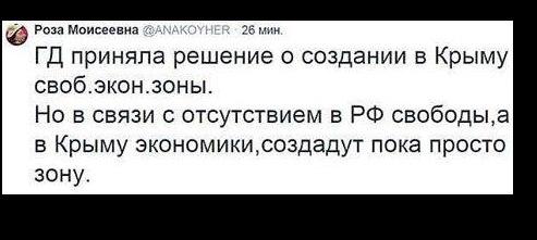 Из-за перебоев с электричеством в аннексированном Крыму остановился завод - Цензор.НЕТ 481