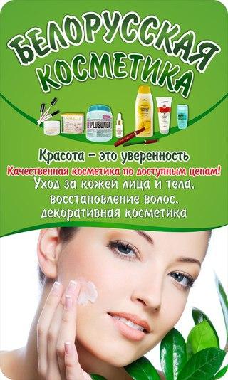 Белорусская косметика купить воронеж