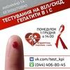 Тестування на ВІЛ/CНІД, гепатити B і С в КПІ