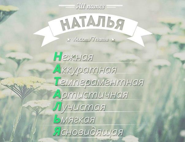 Загрузка женское имя наталья использовалось русским народом еще десятки лет назад, но сегодня же оно стало действительно популярным, и занимает высокий позиции в рейтингах по частоте.