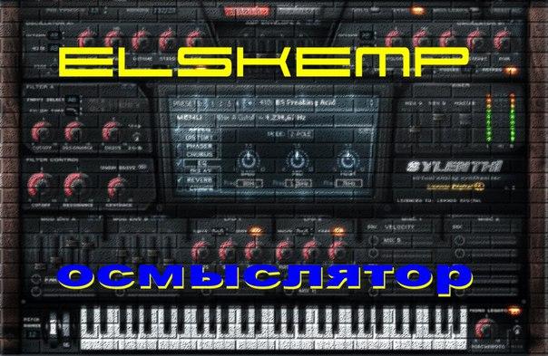 elSKemp – Осмыслятор