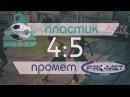 ПЛАСТИК - ПРОМЕТ видео матча