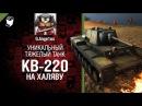 КВ-220: уникальный танк н