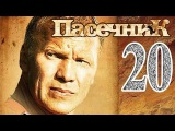 Пасечник 20 серия 22.10.2013 деревенский детектив сериал