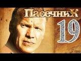 Пасечник 19 серия 22.10.2013 деревенский детектив сериал