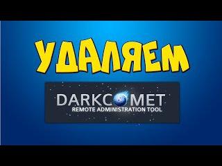 КАК УДАЛИТЬ ВИРУС Dark Comet RAT