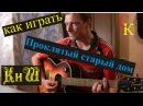 Как играть Король и Шут - ПРОКЛЯТЫЙ СТАРЫЙ ДОМ / аккорды бой квинты / разбор песни