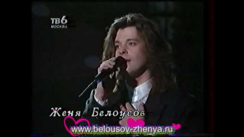 ЖЕНЯ БЕЛОУСОВ ОБЛАКО ВОЛОС MP3 СКАЧАТЬ БЕСПЛАТНО