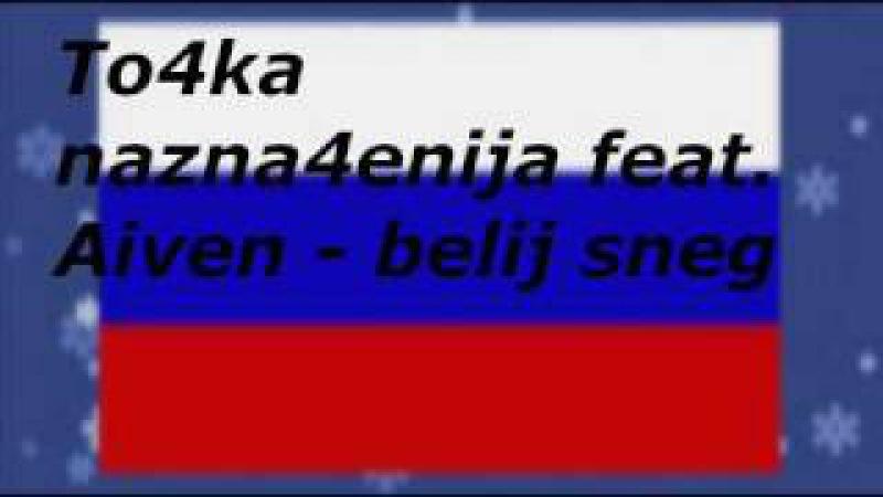 To4ka Nazna4enija feat. Aiven - Belij Sneg