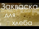 Домашняя бездрожжевая ржаная закваска для хлеба рецепт