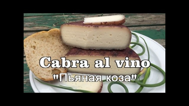 Cabra al vino (Пьяная коза)