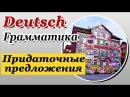Придаточные предложения. Nebensätze. Немецкий язык для начинающих. Урок 531. Елена Шипилова.
