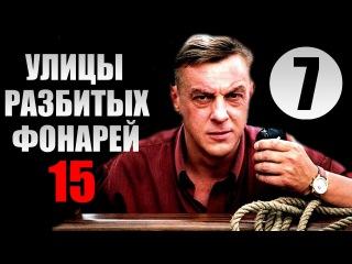 Улицы разбитых фонарей 7 серия / Менты 15 сезон (2015) Криминальный фильм сериал