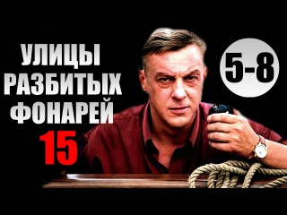 Улицы разбитых фонарей 5-8 серия / Менты 15 сезон (2015) Криминальный фильм сериал