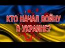 Как на самом деле начиналась война в Украине. Людей в Донецке обманули